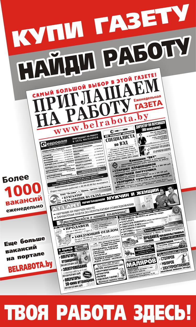 Работа в бресте для женщин свежие вакансии дром ру россия авто с пробегом частные объявления сайт